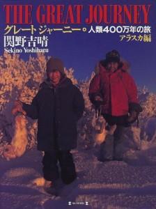 グレートジャーニー4 人類400万年の旅 アラスカ編