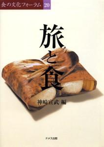 旅と食 食の文化フォーラム20