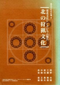 北の狩猟文化 東北文化シンポジウム報告 東北文化の広場8