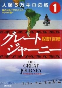グレートジャーニー 人類5万キロの旅1 嵐の大地パタゴニアからチチカカ湖へ