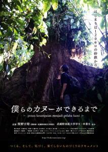 特別上映 『僕らのカヌーができるまで』『プージェー』。2013年3月16日(土)~4月5日(金)