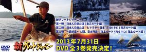 DVD「新グレートジャーニー 日本人の来た道」シリーズ全3巻。2013年7月31日(水)