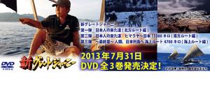 DVD「新グレートジャーニー 日本人の来た道」シリーズ全3巻