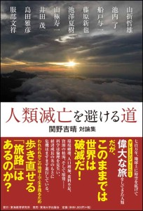 人類滅亡を避ける道 関野吉晴 対論集