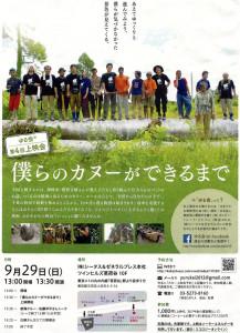 映画「僕らのカヌーができるまで」が東京都文京区〜ゆるやかな東新宿の会主催のイベントで上映されます 2013年9月29日(日)