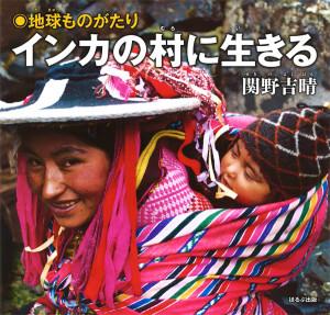 地球ものがたり インカの村に生きる