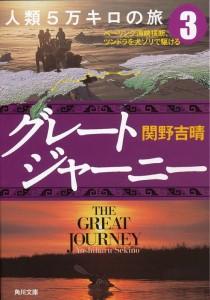 グレートジャーニー 人類5万キロの旅3 ベーリング海峡横断、ツンドラを犬ゾリで駆ける