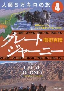 グレートジャーニー 人類5万キロの旅4 厳寒のツンドラ、モンゴル運命の少女との出会い
