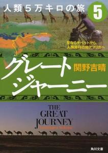 グレートジャーニー 人類5万キロの旅5 聖なるチベットから、人類発祥の地アフリカへ