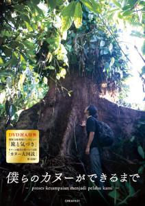 映画「僕らのカヌーができるまで」が東京都小平市で上映されます。ルネ小平 2013年10月11日(金)