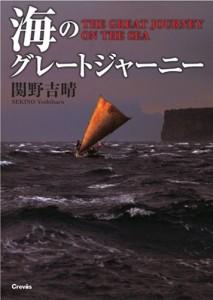 海のグレートジャーニー(関野吉晴写真集)