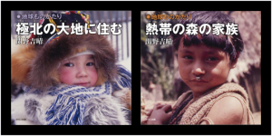 書籍:「地球ものがたり 極北の大地に住む」、「地球ものがたり 熱帯の森の家族」が出版されました。