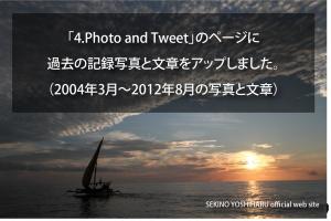 「4.Photo and Tweet」のページに過去の記録写真と文章をアップしました。(2004年3月〜2012年8月の写真と文章)