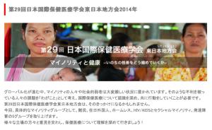 講演会:第29回日本国際保健医療学会 東日本地方会 2014年5月24日(土)