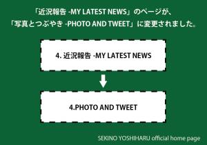 (変更のお知らせ)「近況報告-MY LATEST NEWS」のページが、「写真とつぶやき-PHOTO AND TWEET」に変更されました。