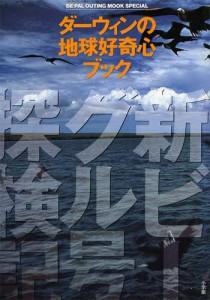 新ビーグル号探検記 ダーウィンの地球好奇心ブック