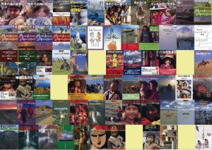 「5.BOOK LIST」のページに1974年〜2014年の書籍、全70タイトルをアップしました。