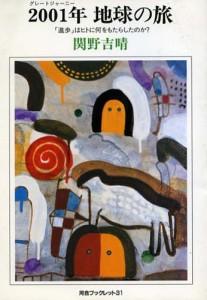 2001年 地球の旅 河合ブックレット31