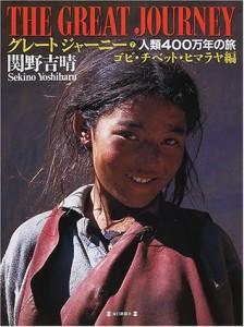 グレートジャーニー7 人類400万年の旅 ゴビ・チベット・ヒマラヤ編
