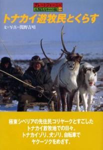 グレートジャーニー 人類5万キロの旅10 トナカイ遊牧民とくらす