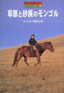 グレートジャーニー 人類5万キロの旅12 草原と砂漠のモンゴル