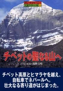 グレートジャーニー 人類5万キロの旅13 チベットの聖なる山へ