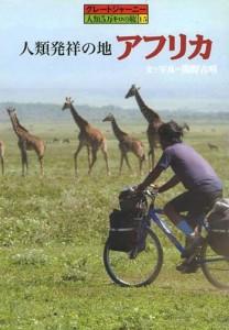 グレートジャーニー 人類5万キロの旅15 人類発祥の地アフリカ