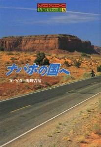 グレートジャーニー 人類5万キロの旅6 ナバホの国へ