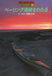 グレートジャーニー 人類5万キロの旅7 ベーリング海峡を渡る