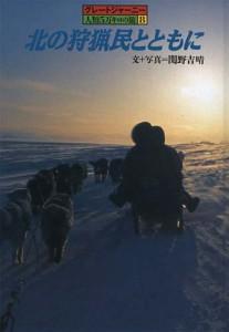 グレートジャーニー 人類5万キロの旅8 北の狩猟民とともに