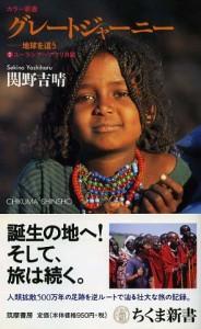 グレートジャーニー 地球を這う2 ユーラシア-アフリカ篇
