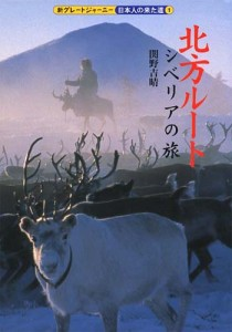 新グレートジャーニー 日本人の来た道1 北方ルート シベリアの旅