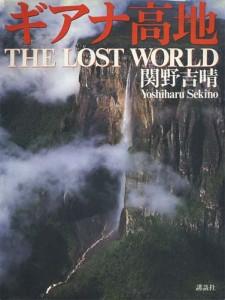 ギアナ高地 THE LOST WORLD