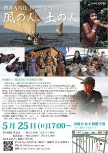 トークイベント:『風の人、土の人』 2014年5月25日(日)
