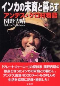 インカの末裔と暮らす アンデス・ケロ村物語