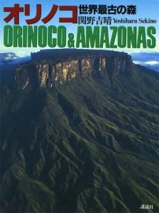 オリノコ 世界最古の森 - ORINOCO&AMAZONA
