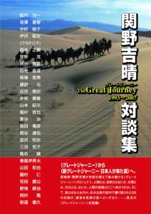 関野吉晴対談集  - グレートジャーニー 1993~2007