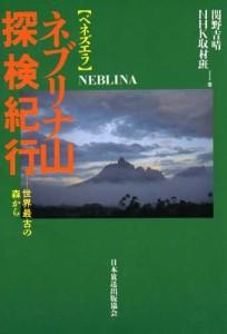 ベネズエラ ネブリナ山探検紀行 - 世界最古の森から