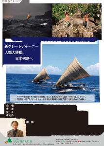 講演会:新グレートジャーニー 人類大移動、日本列島へ 日比谷図書文化館 2014年6月13日(金)
