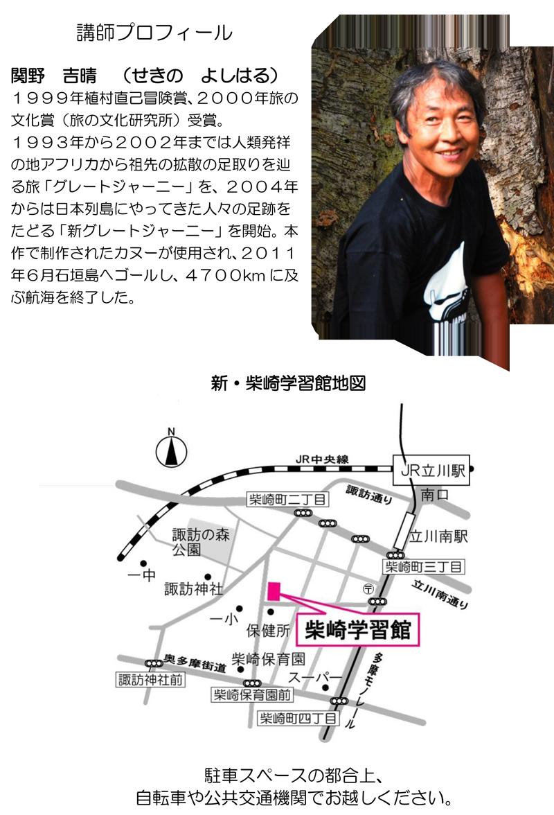 チラシ【カヌー】裏表-2_reのコピー
