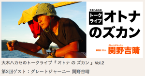 トークライブ:大木ハカセのトークライブ『オトナのズカン』Vol.2 ワンドロップカフェ 2015年2月14日(土)