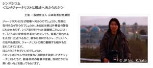 シンポジウム:「なぜジャーナリストは戦場へ向かうのか」東京ウィメンズプラザ視聴覚室 2015年2月17日(火)18:30〜20:30