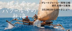 新作映画!:「縄文号とパクール号の航海」 3月28日からロードショー