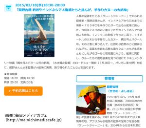 イベント:「関野吉晴 若者やインドネシア人漁師たちと挑んだ、手作りカヌーの大航海」毎日メディアカフェ(毎日新聞東京本社)2015年3月18日(火)18:30〜20:00