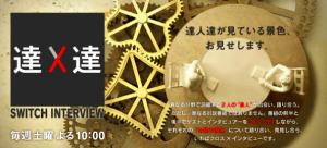 TV番組:『SWITCHインタビュー 達人達(たち)』NHK-Eテレ 2015年8月15日(土)PM10:00〜