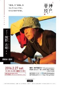 トークイベント:神戸朝日ホール、フェリシモ「神戸学校-私たちはどこから来て、どこへ行くのか?」のトークイベントに出演します 2016年2月27日(土)13:00~