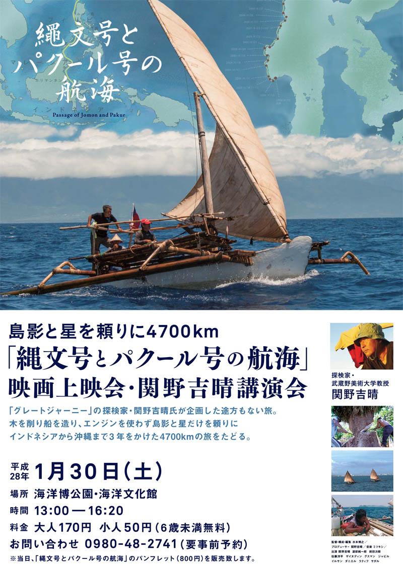 海洋文化館教室2OL.ai