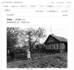トークイベント:IZU PHOTO MUSEUM『本橋成一 在り処(ありか)』のトークイベントに出演します 2016年2月14日(日)14:30~