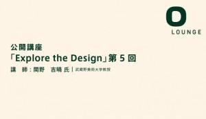 公開講座:武蔵野美術大学 デザイン・ラウンジ(東京都港区赤坂)「Explore the Design」第5回で講座を行います 2016年2月26日(金)18:30~