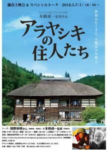 トークイベント:「アラヤシキの住人たち」鎌倉上映会、本橋成一×関野吉晴のトークイベントに出演します 2016年5月7日(土)18:15~の映画上映後